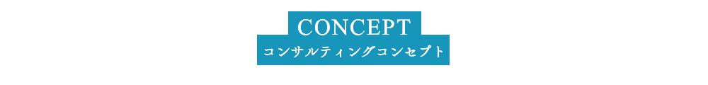 CONCEPT コンサルティングコンセプト