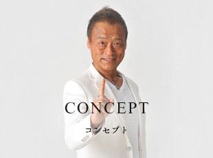 CONCEPT コンセプト 一社、一社が例外です