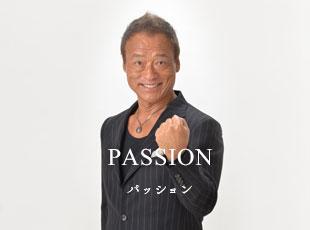 PASSION パッション 日本・『本気』でお客様と向き合うサロンづくり