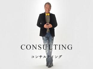 CONSULTING コンサルティング 美容サロンビジネス・コンサルティング 人材育成コンサルティング