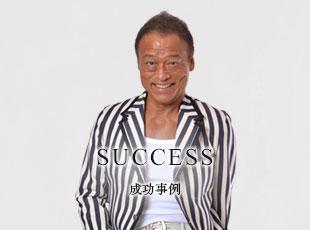 SUCCESS 成功事例 サロンオーナー・経営者の声