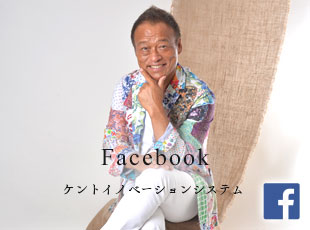 FACEBOOK ケントイノベーションシステムのFacebookページ